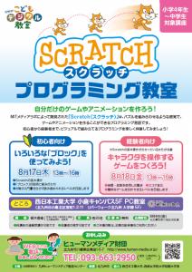 summerschoolchirashi2016