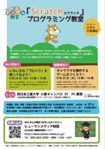 summerschoolchirashi2017